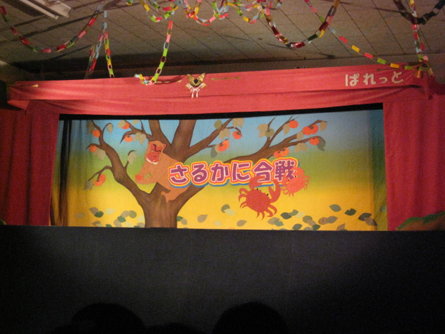 人形劇『さるかに合戦』_c0107515_21332080.jpg