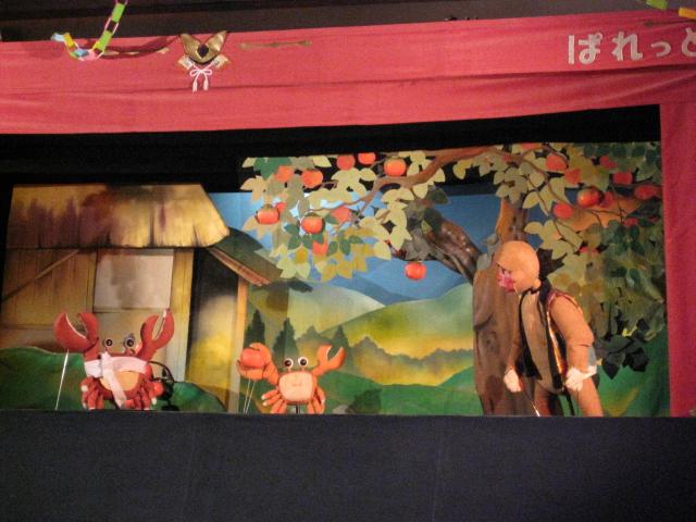 人形劇『さるかに合戦』_c0107515_2135444.jpg
