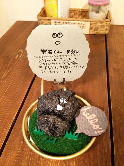 岩石くん_c0192615_0471737.jpg