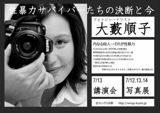 大藪順子さん講演会・写真展のお知らせ_f0068517_062387.jpg