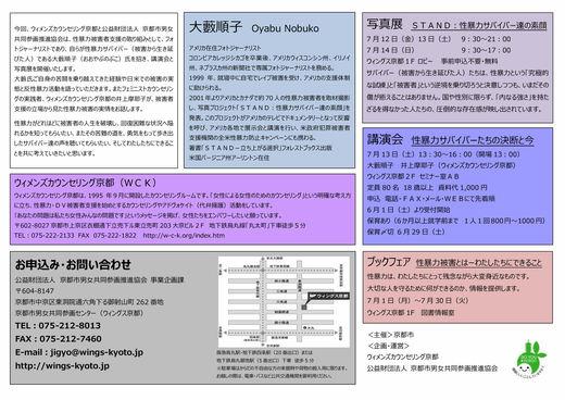 大藪順子さん講演会・写真展のお知らせ_f0068517_085268.jpg