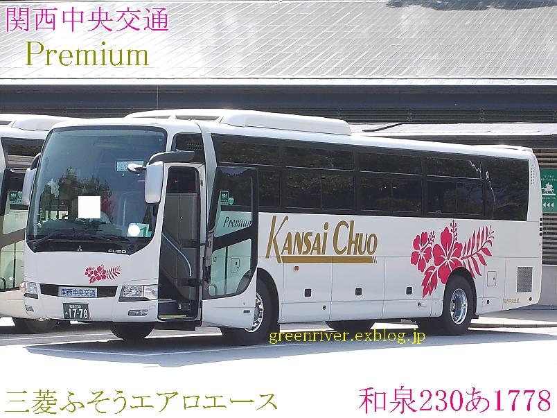 関西中央交通 1778_e0004218_10463517.jpg