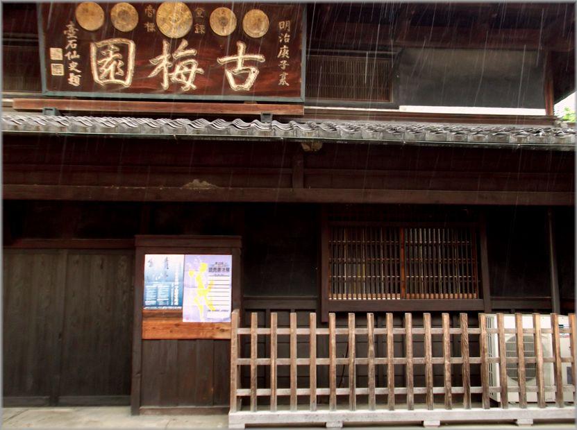 「奈良・・・ならまち辺りの風景」_d0133024_10155984.jpg