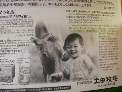 土田牧場_b0084826_8221583.jpg