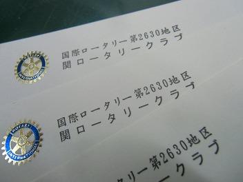 関ロータリークラブでコマ大戦報告_a0272042_2115713.jpg