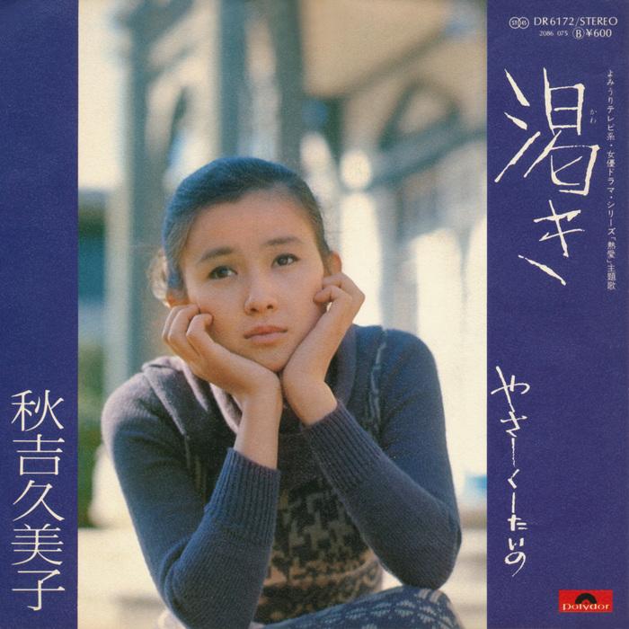 秋吉久美子(あきよし・くみこ)...