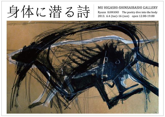 MU東心斎橋画廊、「身体に潜る詩」_b0052471_20532685.jpg