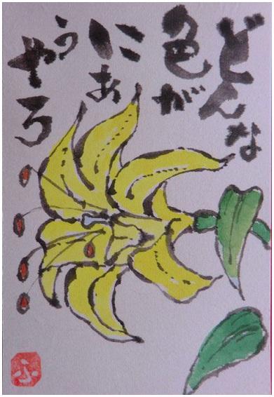 絵 手 紙 ( ゆり )_b0104092_15295166.jpg