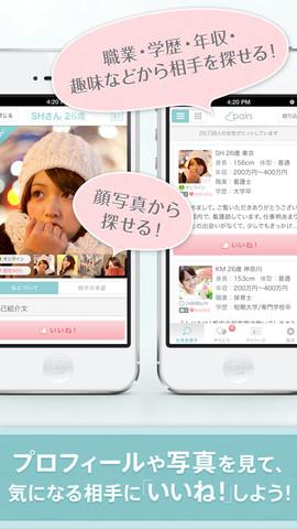 出会いアプリ「Pairs」1