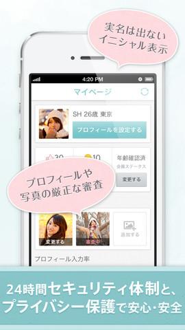 出会いアプリ「Pairs」2