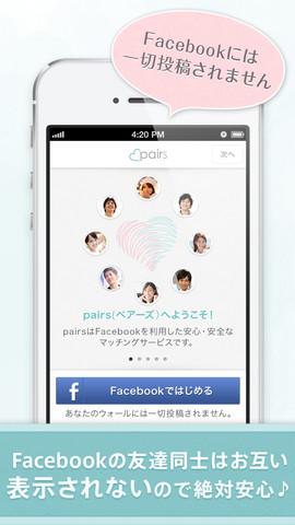 出会いアプリ「Pairs」3