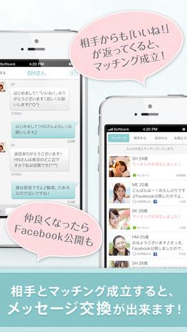 出会いアプリ「Pairs」4