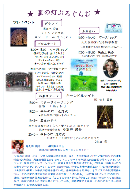 イベント出店のお知らせ ★星の灯2013★_c0218303_1252493.png