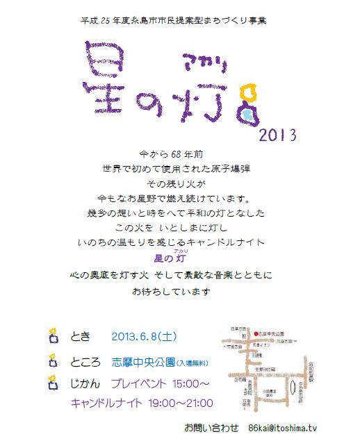 イベント出店のお知らせ ★星の灯2013★_c0218303_1252830.png