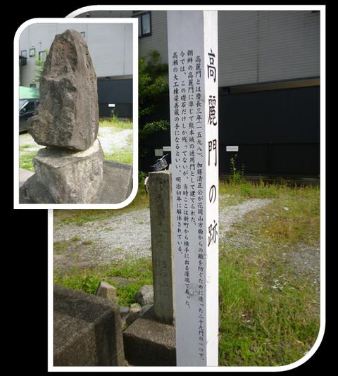 高麗門跡♪_b0228113_1455366.png