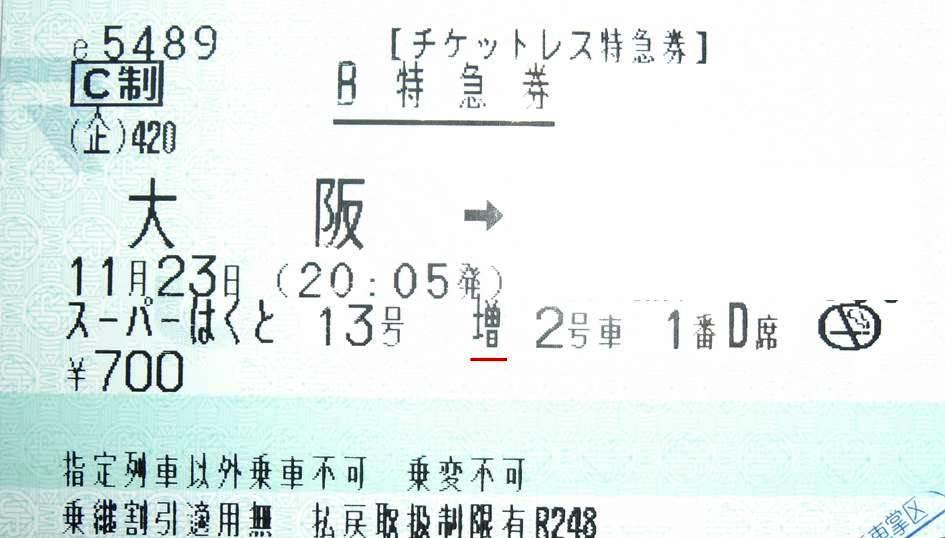 """""""増2号車""""ってどう読みます?_b0081121_6454252.jpg"""