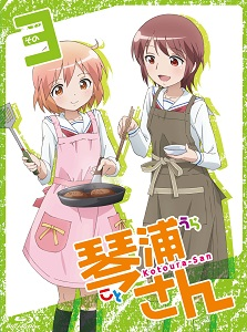 TVアニメ「琴浦さん」その3 Blu-ray&DVD発売!!_e0025035_044785.jpg