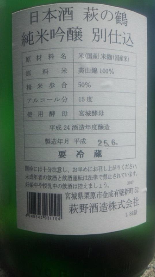 【日本酒】 萩の鶴 別仕込 純米吟醸 ねこラベル 美山錦50 限定 24BY_e0173738_10421024.jpg