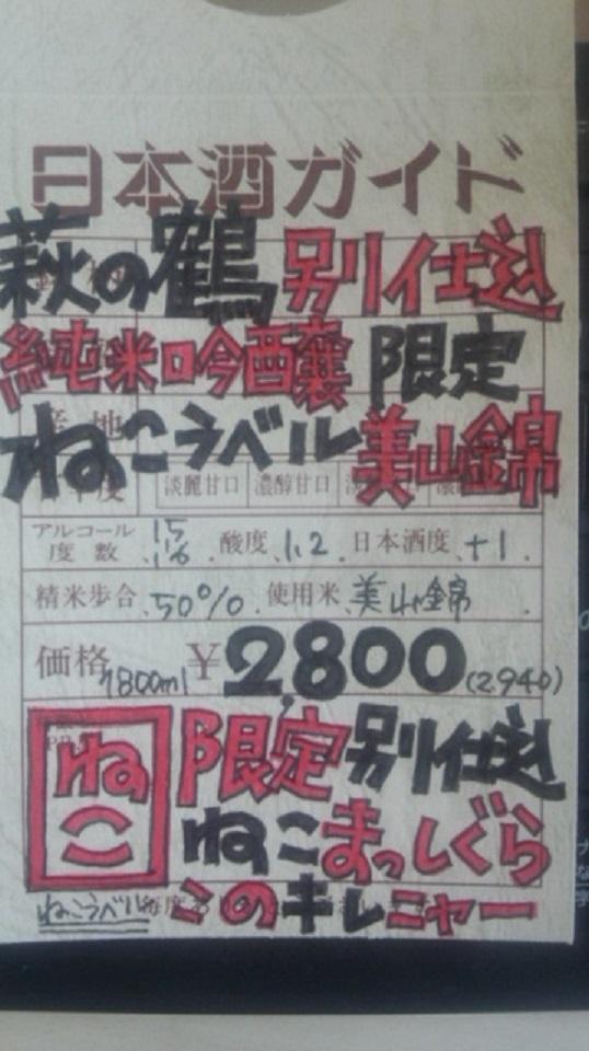【日本酒】 萩の鶴 別仕込 純米吟醸 ねこラベル 美山錦50 限定 24BY_e0173738_10422481.jpg