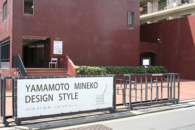「YAMAMOTO MINEKO DESIGN STYLE」開催中です_f0171840_20593718.jpg