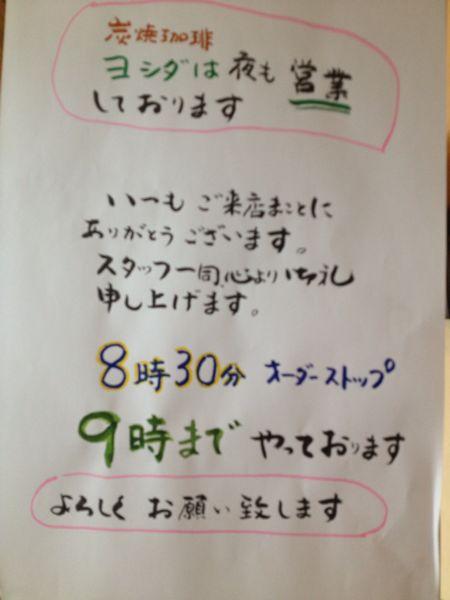 炭焼珈琲ヨシダ_e0292546_22175860.jpg