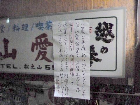 【滑走レポ 2013.5.9】 新潟・十日町の旬な山菜&蕎麦が食べたくて・・・(笑)@かぐら_e0037849_20122147.jpg
