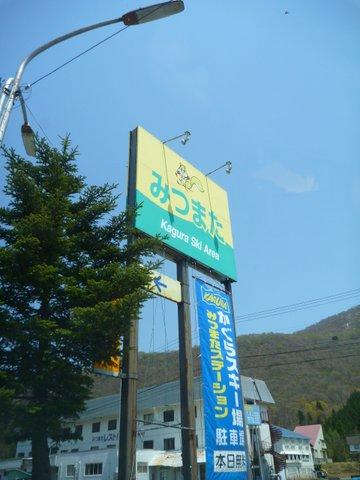 【滑走レポ 2013.5.9】 新潟・十日町の旬な山菜&蕎麦が食べたくて・・・(笑)@かぐら_e0037849_202879.jpg