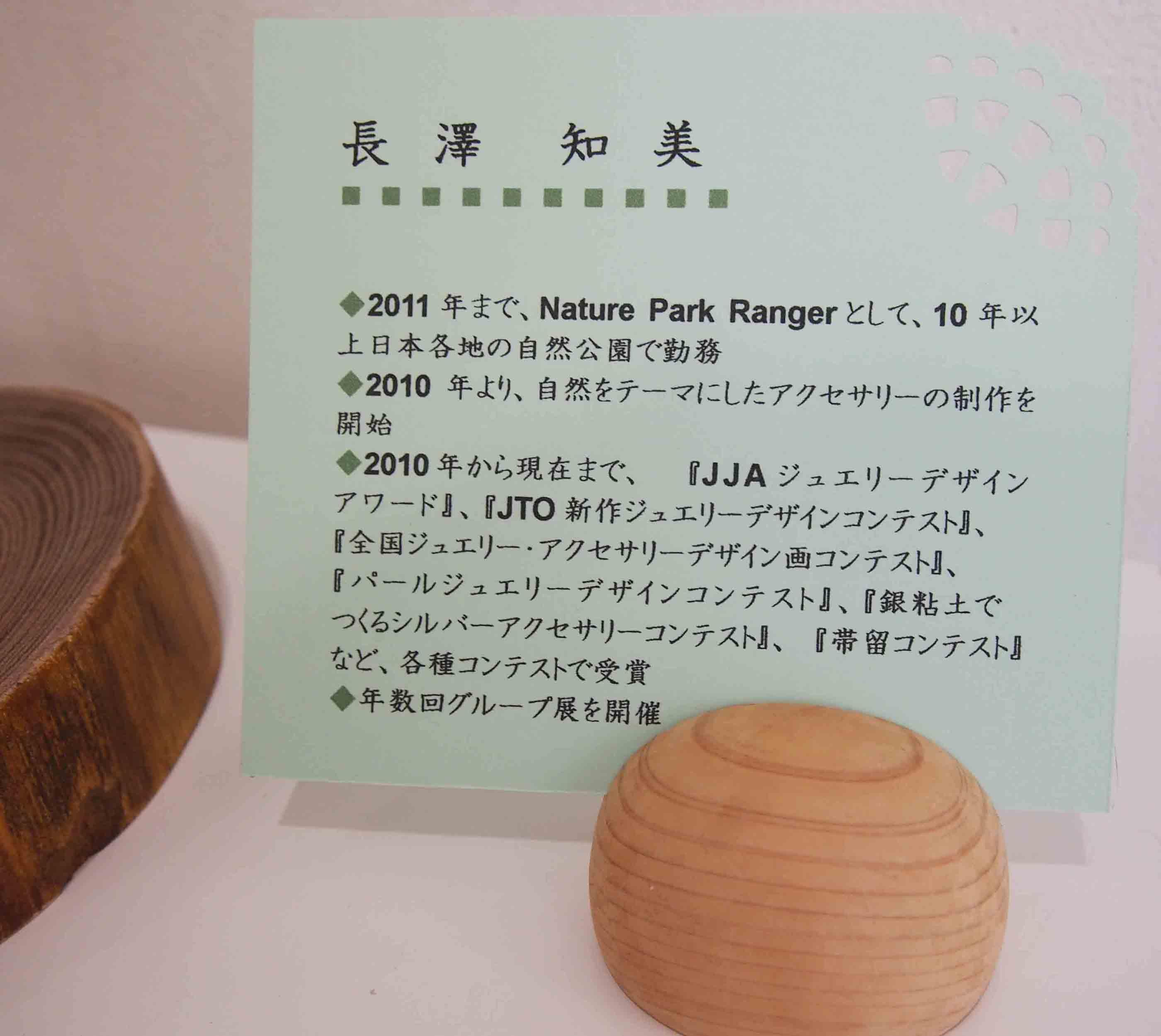 彫金3人展「夏のはじまり」@2日目-作家紹介/長澤知美-  _e0272050_15552195.jpg