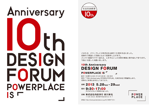 POWERPLACE 10th Anniversary DESIGN FORUM】 _b0068169_1059268.jpg