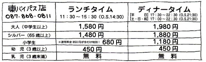 イワサキ高松店近隣ランチ情報 : 自然彩食ふきのとう(高松東バイパス店)_b0163075_2005535.jpg