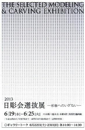 2013 日彫会選抜展 ―形象へのいざない―_e0126489_1792519.jpg