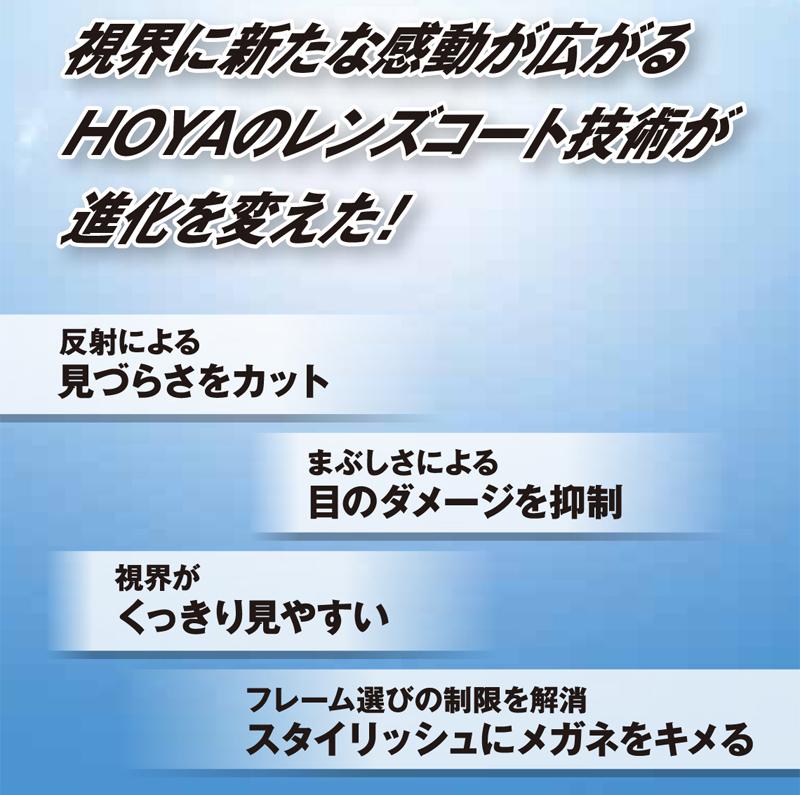 HOYA(ホヤ)超偏光レンズPOLATECH(ポラテック)新色レイバンカラーラインナップ!_c0003493_16231592.jpg