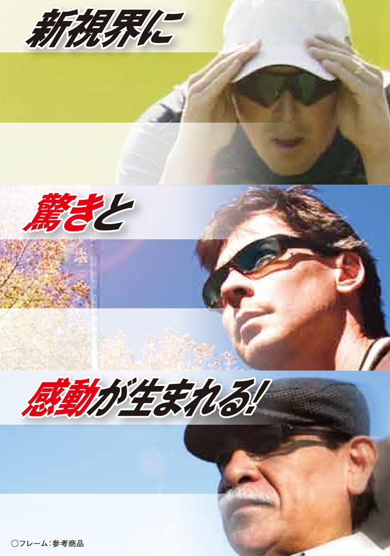 HOYA(ホヤ)超偏光レンズPOLATECH(ポラテック)新色レイバンカラーラインナップ!_c0003493_16235815.jpg