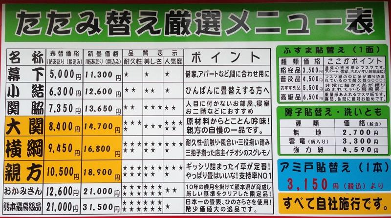 タタミの価格表 (京成大久保にて)_b0014003_17484569.jpg
