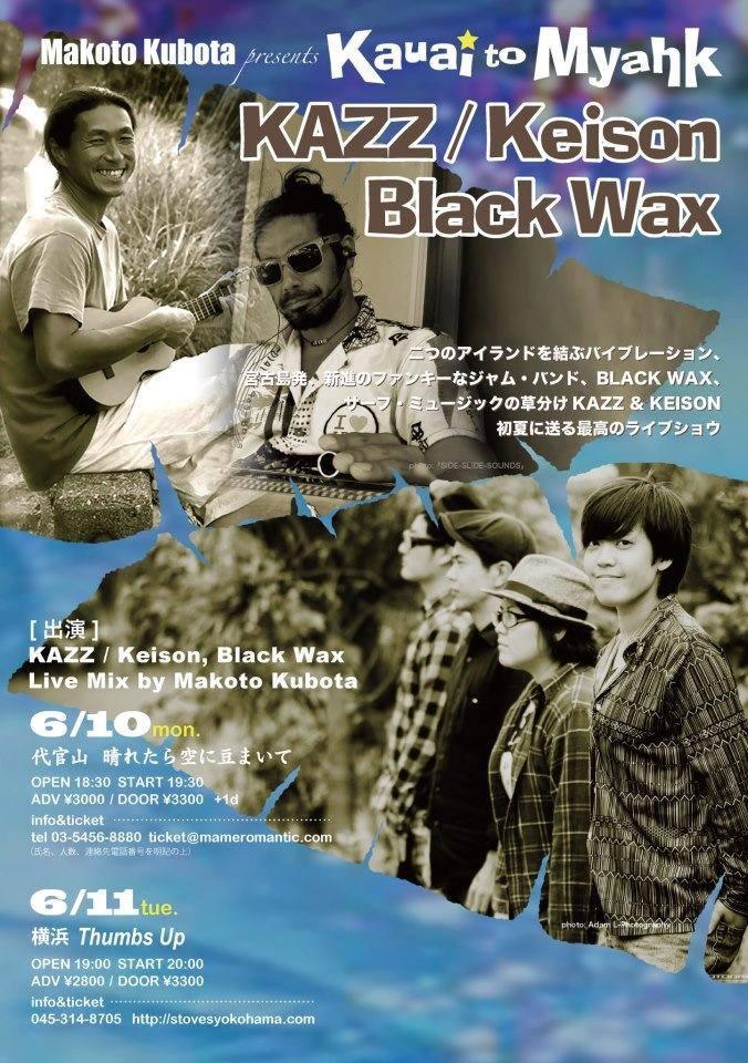 Black Wax 2nd Album Release Tour!_e0193905_16184737.jpg