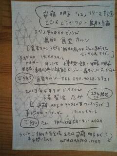 6/8 (土) 樽木栄一郎 、安藤明子 @ 食堂カルン 3周年_b0125413_1329564.jpg