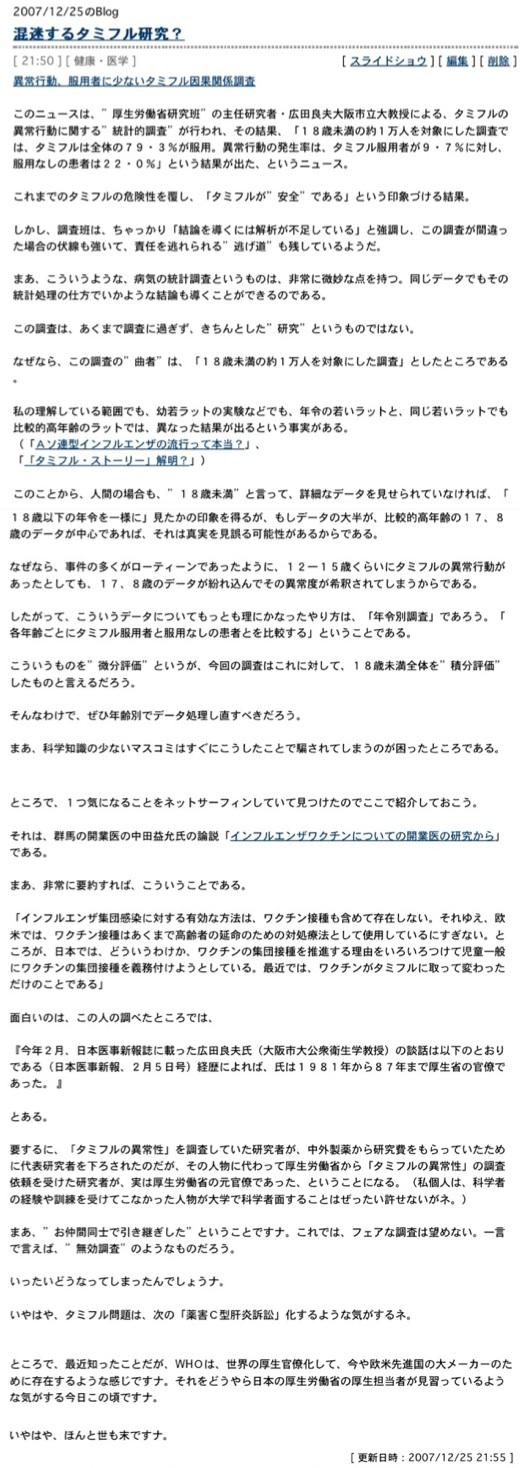 昔のブログから:「混迷するタミフル研究?」_e0171614_11225242.jpg