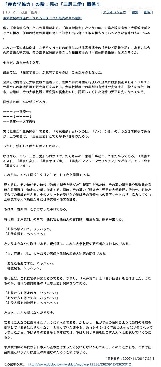 昔のブログから:「産官学協力の陰」:悪の「三思三愛」関係?_e0171614_12112086.jpg