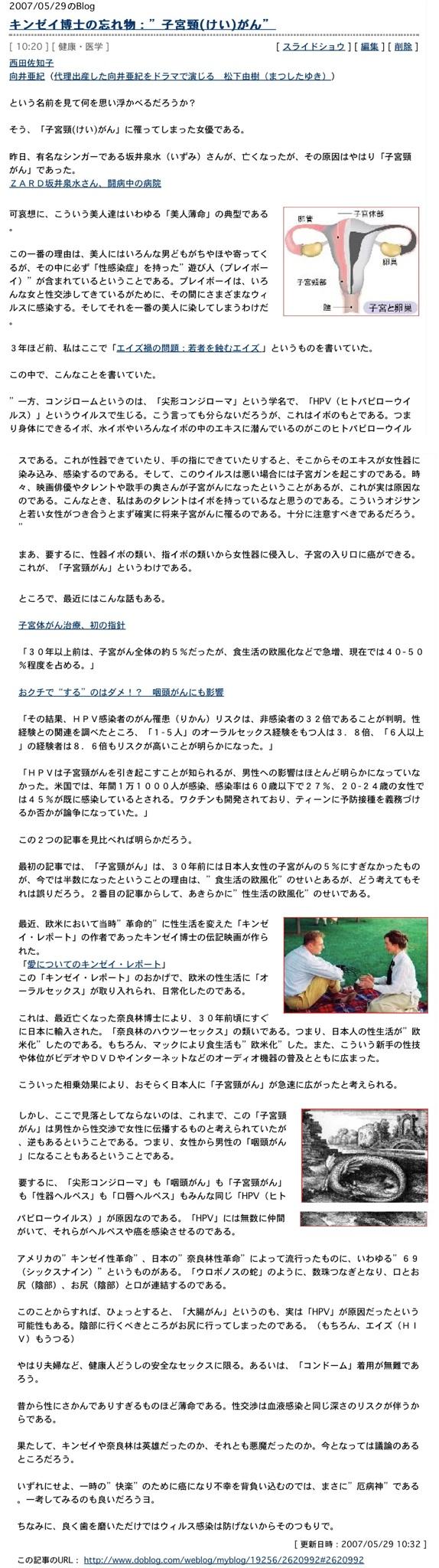 """昔のブログから:キンゼイ博士の忘れ物:""""子宮頸がん""""_e0171614_12125515.jpg"""