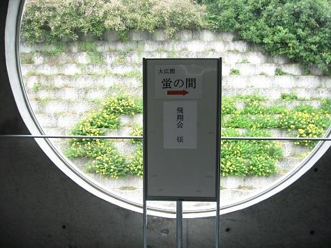 飛翔会_e0101917_18144374.jpg