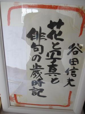 写俳展_f0289632_22343329.jpg