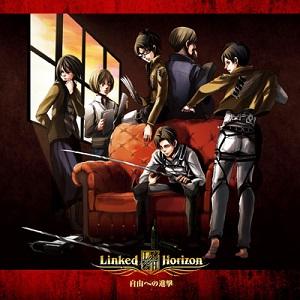 TVアニメ「進撃の巨人」後期OPテーマはLinked Horizon、EDテーマはcinema staffに決定!!_e0025035_2095340.jpg