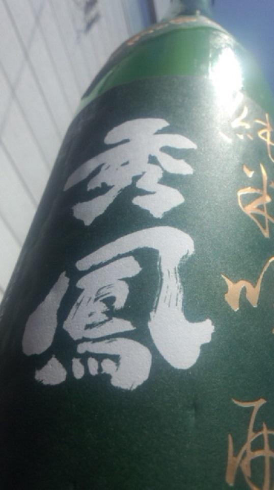 【日本酒】 秀鳳 純米吟醸 山廃仕込み亀の尾 無濾過生原酒 限定 24BY_e0173738_10171945.jpg