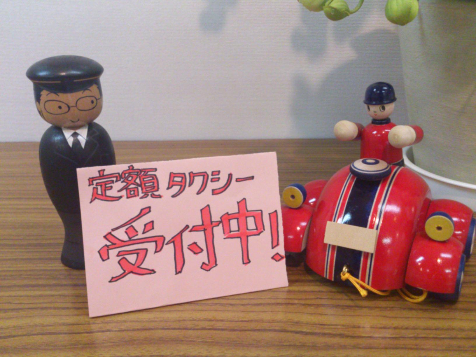 津軽こけし館 定額タクシープラン(2020年6月14日改定版)_e0318040_1538872.jpg