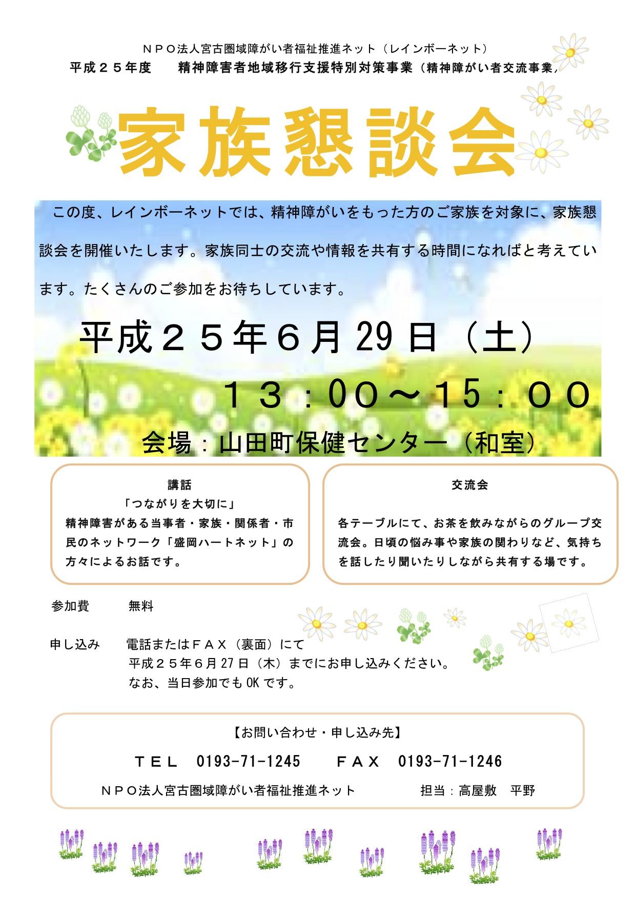 山田町家族懇談会(2013年6月29日)_a0103650_21393679.jpg