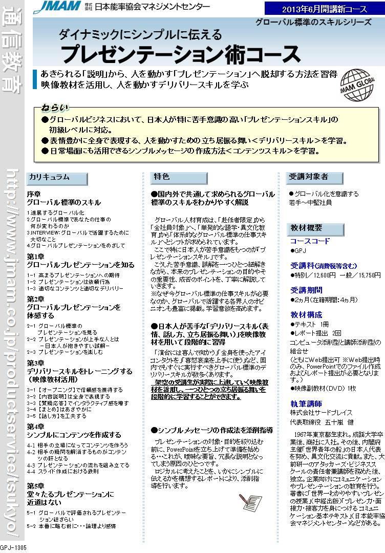 グローバル・プレゼンテーション術_f0088456_20335913.jpg