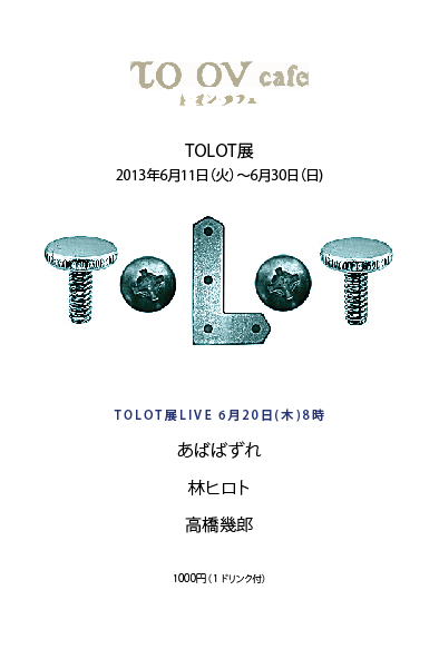 TOLOT展live 6月20日(木)8時_e0190876_14472898.jpg