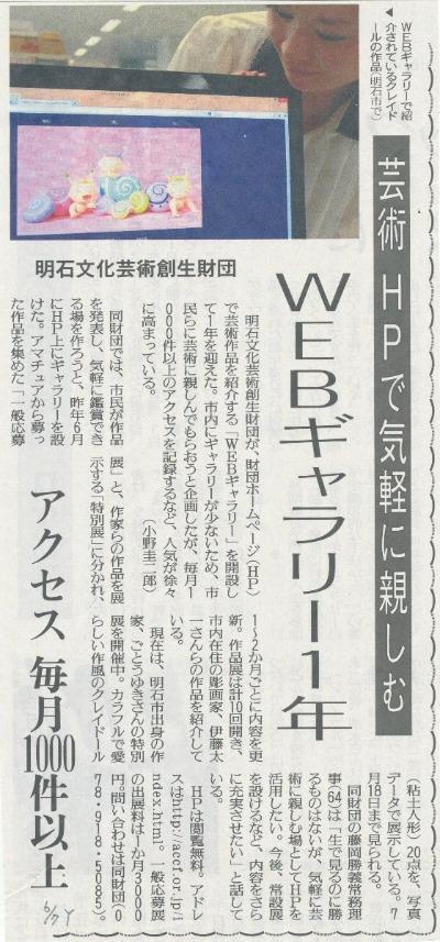 今日の読売新聞_f0072976_22215477.jpg