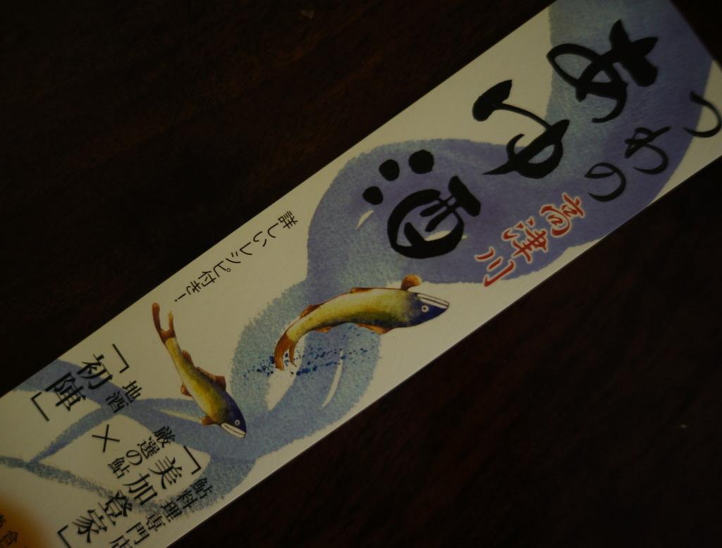 津和野町の「初陣」新製品!_c0180686_2047515.jpg