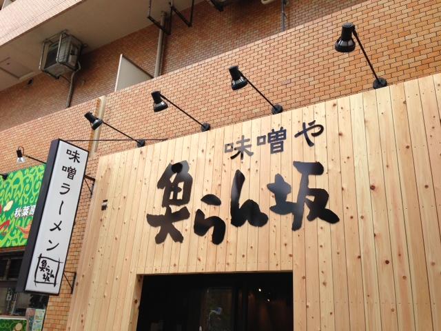 魚らん坂様_b0105987_1615206.jpg